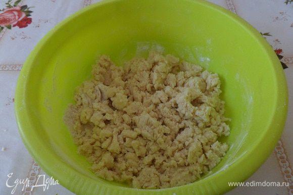 Перетираем ингредиенты в чашке до состояния крупной крошки.