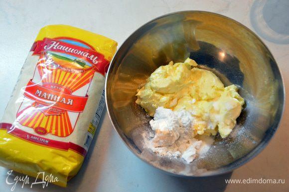 Размягченное сливочное масло смешиваем с сахарной пудрой и солью.