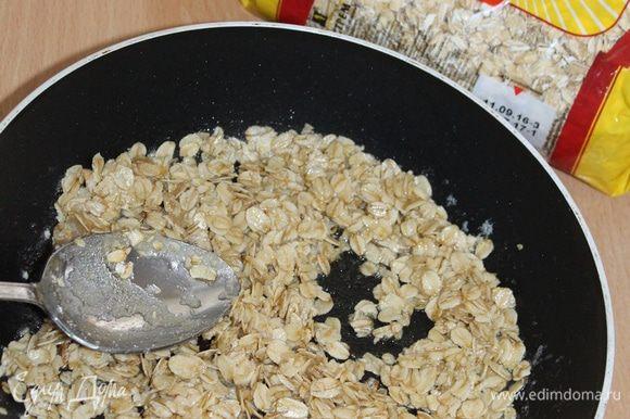 Штрейзель: в сковороде растопить масло, насыпать сахар и овсянку ТМ «Националь». Поджарить овсянку до слегка золотистого цвета.