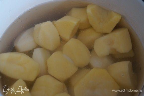 Картофель очистите и разрежьте клубни на четвертинки. Отварите до готовности в подсоленной воде.