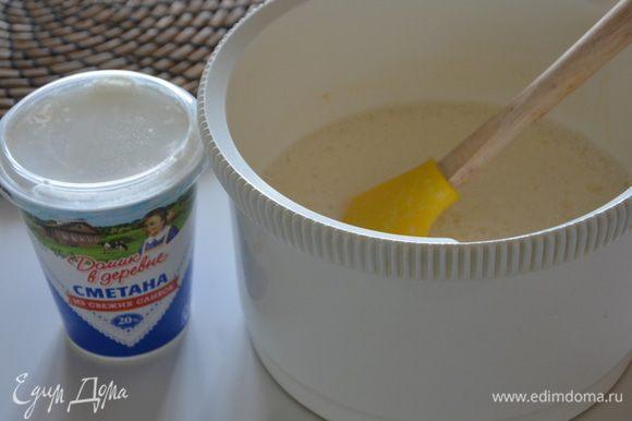 Добавить сметану «Домик в деревне», растительное масло, соль, ванильный экстракт, перемешать. Влить молоко и хорошо перемешать.