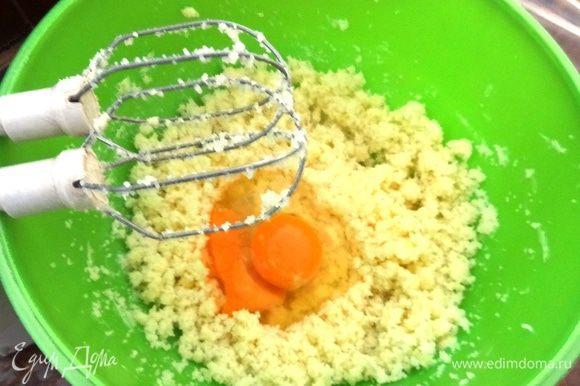Маргарин комнатной температуры взбить миксером. Добавить сахар и еще раз взбить. Добавить яйца. Взбить.