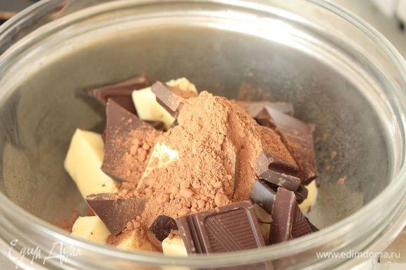 На водяной бане растопите шоколад со сливочным маслом и какао. Пока шоколад растапливается, взбейте яйца с сахаром в течение 5-ти минут, чтобы яичная масса побелела и увеличилась в объеме.