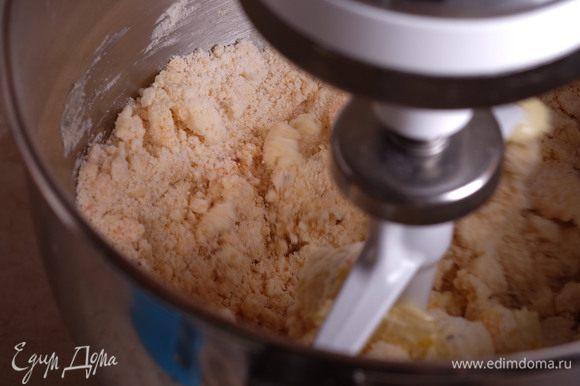 Используя насадку «весло», на низких оборотах начать замешивать тесто. Сначала будет неоднородная крошка.
