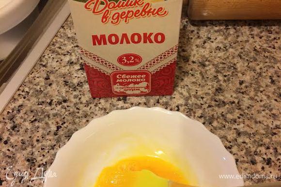 В желток добавить молоко «Домик в деревне», смешать.