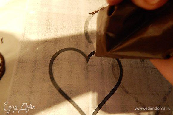 Шоколад растопить одним из трех способов: 1) в микроволновке 1 минуту на полной мощности, 2) в миске на паровой бане, 3) шоколад поломать на кусочки, положить в пакет или кулинарный мешок и опустить его в глубокий стакан, наполненный водой, температура, которой 50°С. Следить за тем, чтобы вода не попала в пакет с шоколадом, периодически доставать пакет из воды и разминать шоколад, чтобы он растаял равномерно. Растопленный шоколад переложить в кулинарный мешок или плотный пакет, или сделать кулек из пергамента. Кончик пакета срезать, так чтобы получалось отверстие 2 — 3 мм.