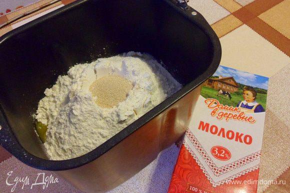 Согласно инструкции к хлебопечке закладываем молоко «Домик в деревне», яйца, растопленное сливочное масло, сахар, соль, ванилин, муку и дрожжи. Выставляем режим «Замес теста».