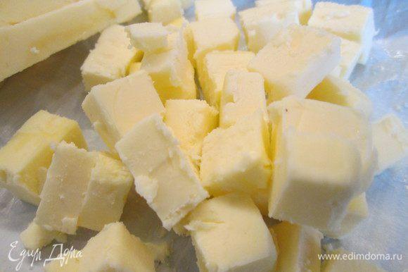 Сливочное масло должно быть холодным, его нарезаем кубиками среднего размера.