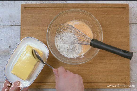 Добавить соль, муку, сливочное масло «Домик в деревне». Хорошо перемешать.