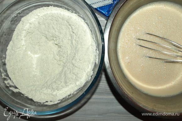 Постепенно соединяем мучную смесь с яично-молочной смесью. Тщательно взбивая, чтобы не было комочков (можно воспользоваться миксером).