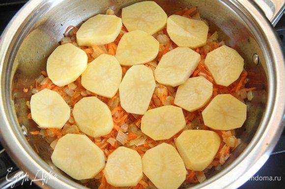 Выложить картофель на обжаренные овощи.