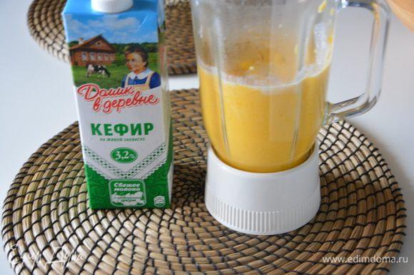 Добавить кефир кефир 3,2% «Домик в деревне» и взбить блендером до однородного состояния.