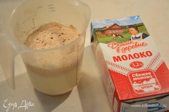 Опара: в теплое молоко добавить сахар, дрожжи, перемешать и остваить на 5 — 10 минут.