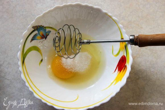 Яйцо взбиваем с сахаром венчиком.