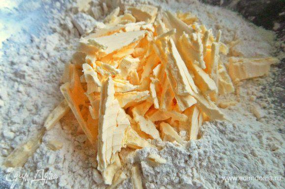 В просеянную муку порубить холодное масло или сливочный маргарин.