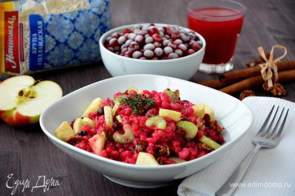 Орехи, яблоки, сельдерей добавить к перловой крупе в клюквенном сиропе. Приятного аппетита!