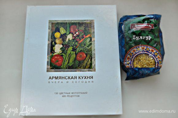 Рецепт я нашла в книге «Армянская кухня», которую мне подарили во время путешествия в Армению. https://www.edimdoma.ru/club/posts/16097-v-ladonyah-gor