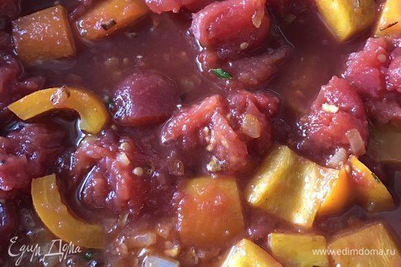Добавьте нарезанный перец и готовьте еще 5 минут. Затем добавьте рубленые помидоры, через 3 минуты влейте вино и доведите до кипения. Уменьшите огонь и тушите 10 минут. Соус должен слегка загустеть. Посолите по вкусу.