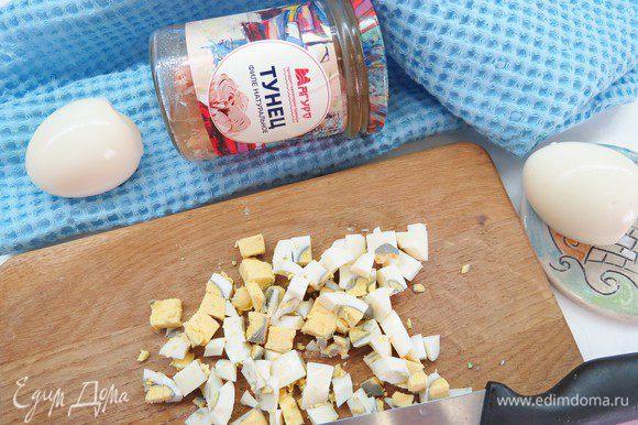Яйца предварительно отвариваем, очищаем и нарезаем мелким кубиком.