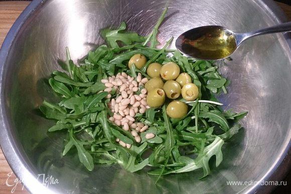 Для сервировки я смешал рукколу с кедровым орехом, оливками, заправил оливковым маслом.