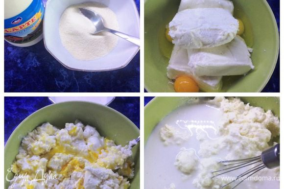Манку залить молоком и оставить набухать минут на 15. В емкости к творогу добавить 4 яйца, посолить по вкусу и хорошо взбить массу. Добавить набухшую манку и опять все тщательно перемешать.