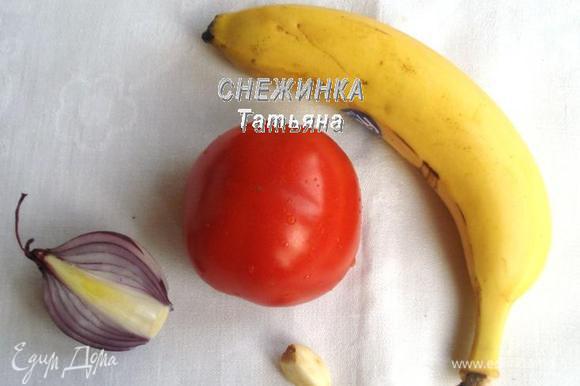 Очищаем банан от шкурки, лук, чеснок — от шелухи.