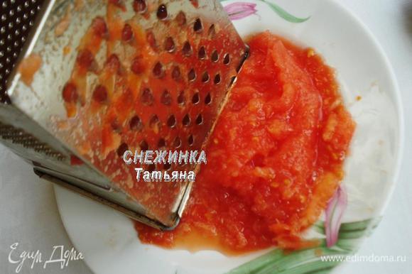 Делаем томатное пюре. Я тру помидор на терке, разрезав пополам, таким образом, шкурка остается.