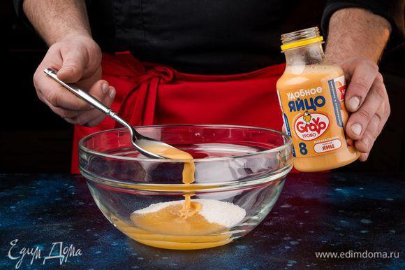 Смешайте яйцо Grovo с сахаром.