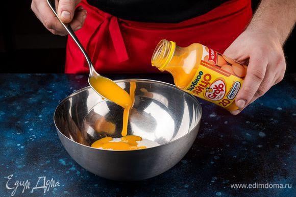 Смешайте желток Grovo с сахарным песком и хорошо взбейте.