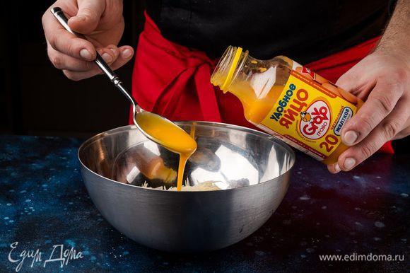 Слегка взбейте желток Grovo и натертый сыр. Приправьте солью и перцем, перемешайте и отставьте в сторону.