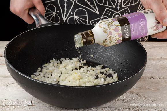 Лук нарезать мелкими кубиками и пожарить на чесночном масле Biolio.