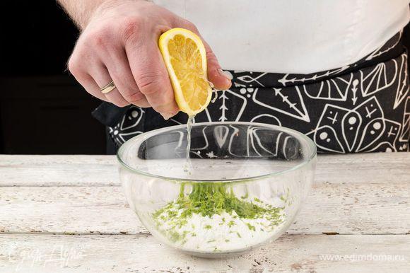 Приготовить глазурь. В сахарную пудру добавить натертую цедру лайма, соединить с соком лимона и вымешивать до получения гладкой, однородной массы.