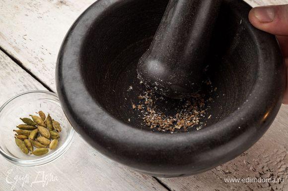 Из стручков кардамона вынуть зерна и растереть в ступке или измельчить при помощи скалки.
