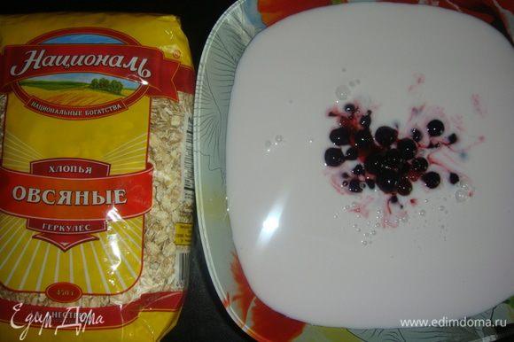 Йогурт вылить в глубокую миску и добавить смородину.