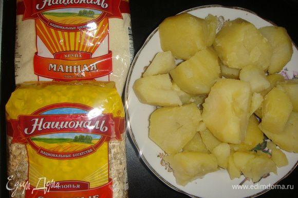 Картофель почистить и отварить до готовности в подсоленной воде. Воду слить.