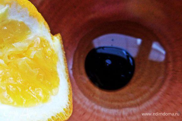 Для заправки смешать масло, бальзамический уксус и апельсиновый сок.