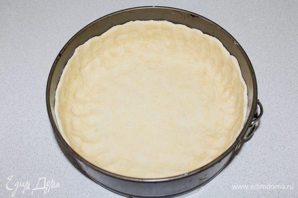 Для теста смешать сметану, соль, масло и 1 ст. муки. Тесто получается мягким и податливым, при необходимости можно добавить немного муки. Выложить дно и бока разъемной формы диаметром 22 см.