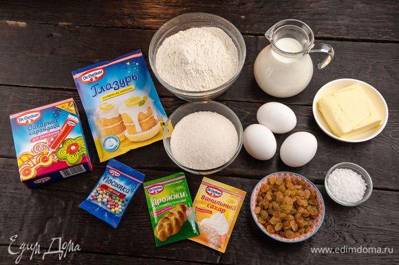 Для приготовления пасхального кулича нам понадобятся следующие ингредиенты.