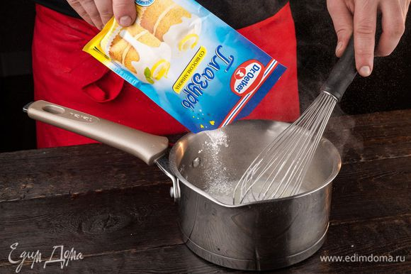 Приготовьте глазурь со вкусом лимона Dr. Oetker, размешав упаковку глазури с 4 ч. л. молока.