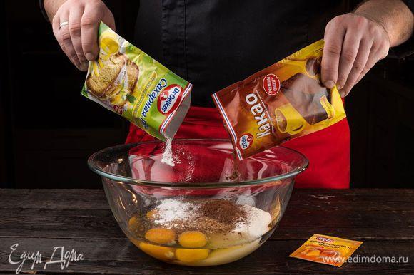 Сыпем в смесь сахарную пудру, разрыхлитель и какао Dr. Oetker .