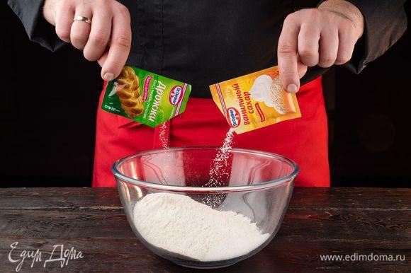 Соедините в одной миске все сухие ингредиенты — сахар, муку, соль, дрожжи Dr. Oetker, ванильный сахар Dr. Oetker.