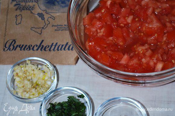 Подготавливаем начинку. Режем помидоры, чеснок и базилик.