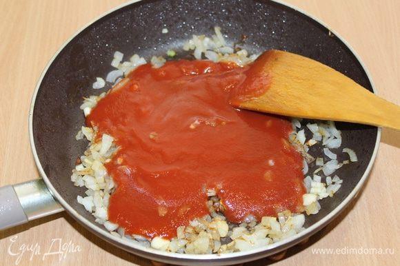 Лук и чеснок мелко порезать, обжарить на оливковом масле, добавить протертые помидоры.