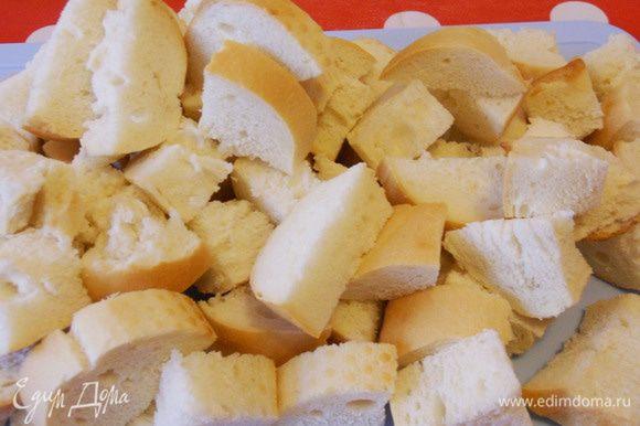 Порезать небольшими кусочками вчерашний хлеб (у меня черствый багет).