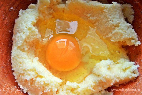 Вбить крупное яйцо.