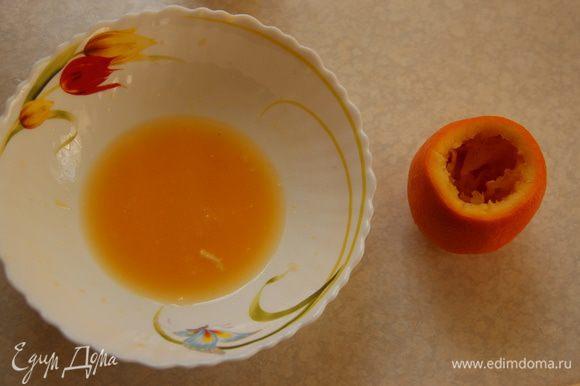 У апельсина срезать верхушку. Аккуратно вынуть мякоть, выдавить сок.