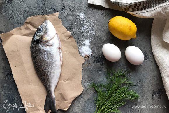 Подготовьте ингредиенты. Рыбу промыть, и обсушить бумажным полотенцем. Чешуе оставляем, жабры и внутренности удаляем.