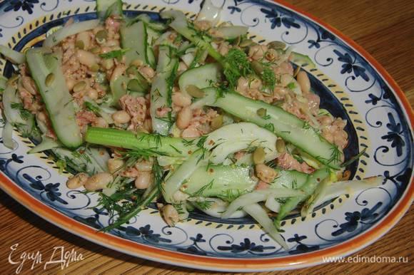 В салатницу с заправкой выложить готовую фасоль, слегка измельченного вилкой тунца, нарезанный фенхель и огурцы, добавить укроп и все перемешать.