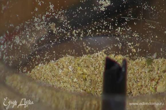 Миндаль и фисташки измельчить в блендере в очень мелкую крошку, затем добавить отруби и подсушенные семечки и измельчить все еще немного.