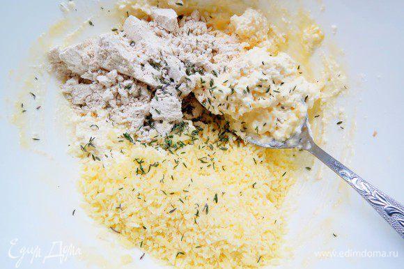 Добавить цельнозерновую муку, тертый сыр пармезан и листики тимьяна.